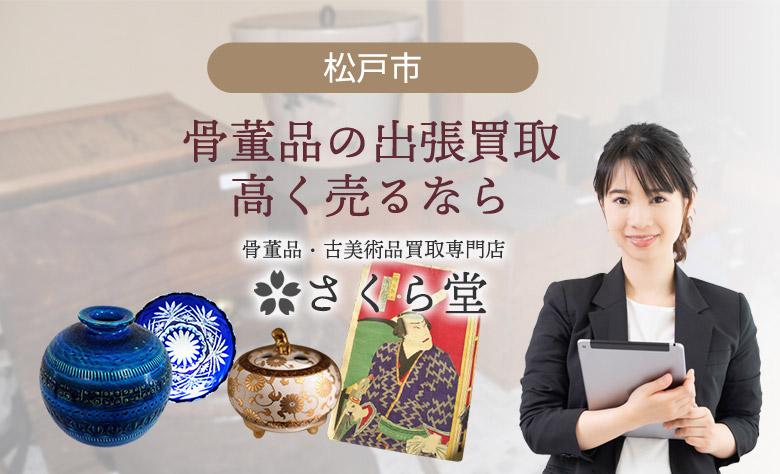 松戸市 骨董品の出張買取、高く売るなら、骨董品・古美術品買取専門店 さくら堂