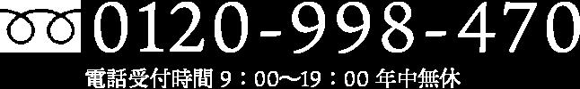 フリーダイヤル 0120-998-470 電話受付時間 9時~19時 年中無休