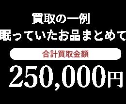 買取の一例。眠っていたお品まとめて、合計買取金額25万円