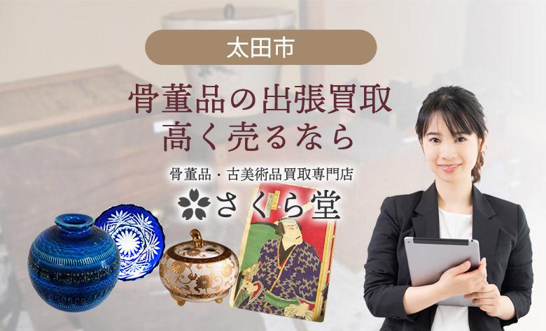 太田市 骨董品の出張買取、高く売るなら、骨董品・古美術品買取専門店 さくら堂