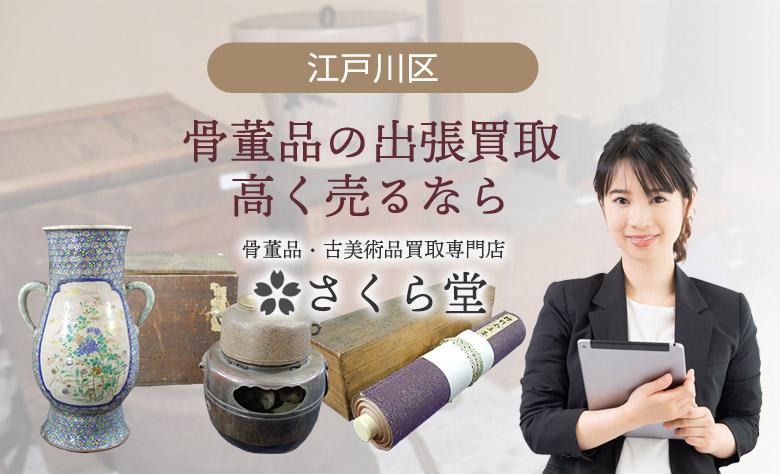 江戸川区 骨董品の出張買取、高く売るなら、骨董品・古美術品買取専門店 さくら堂