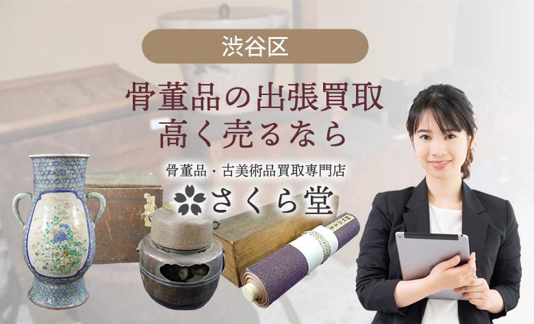 渋谷区 骨董品の出張買取、高く売るなら、骨董品・古美術品買取専門店 さくら堂