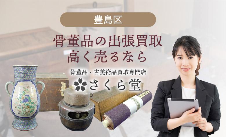 豊島区 骨董品の出張買取、高く売るなら、骨董品・古美術品買取専門店 さくら堂